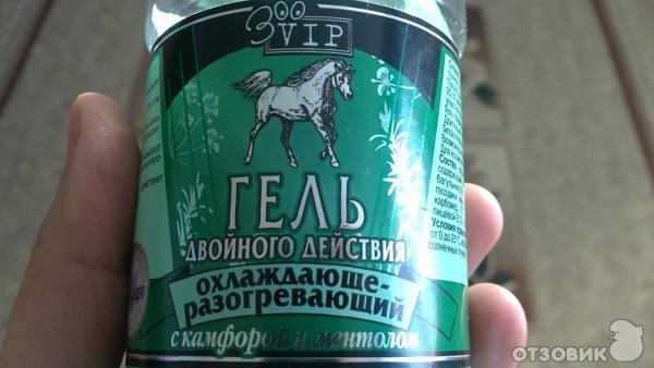 Мазь для суставов лошадей